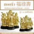 ฮกลกซิ่ว ขนาด 13 นิ้ว เรซิ่น สีทองเงา เทพเจ้าจีน รูปปั้นฮกลกซิ่ว (1ชิ้น)