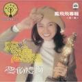 鳳飛飛 - 祝你幸福**全新**黑膠唱片 LP