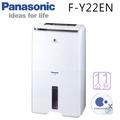 Panasonic 國際 F-Y22EN 11L/日  除濕機 能源效率第1級 ECONAVI+nanoe™ X雙科技