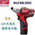 ☆【五金達人】☆ Milwaukee 米沃奇 M12 BID-202C 12V鋰電池充電衝擊起子機 2.0Ah升級版 取代2450-22 Cordless Impact Driver