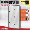 【金魚池】樹德SHUTER - 多功能鑰匙鎖置物櫃 FC-M205K 櫃子/收納櫃/置物櫃/密碼櫃/鑰匙櫃/鎖櫃