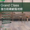 【Green-Flor 歐洲頂級地板】GRAND CLASS Woodland Selection(曠野林地風格 免費到府丈量×專業施工服務)