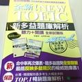 國際學村NEW TOEIC《新多益題庫解析》2書+1MP3