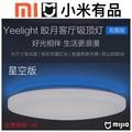 小米原廠公司貨 Yeelight皎月LED智能吸頂燈  led吸頂燈