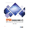 [9折]FPGA系統設計實務入門:使用Verilog HDL:Intel/Altera Quartus版/林銘波