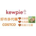 現貨 好市多代購 KEWPIE 日本 焙煎胡麻醬 和風醬 凱薩沙拉醬 胡麻醬 沙拉醬 1公升 好事多 costco