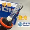 A-car【總代理貨】雪萊特專利球泡增亮30% 35W H1 H7 H11 9012 9006 HID燈管氙氣燈非LED