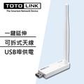 TOTOLINK EX100 USB供電式無線訊號WIFI延伸器 網路放大器 訊號強波器 網路增強器