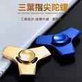 (極速陀螺) 三葉片鋁合金指尖陀螺 四色手指陀螺 緩解焦慮玩具