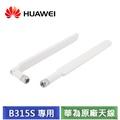 華為 HUAWEI B315S-607 專用天線 (白)