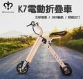 【灰色到貨】Microcase K7 電動折疊車 平衡車 五秒摺疊 極輕量 簡單拉行 輕鬆收納 三輪代步車 鋁合金輕型電動車 八吋