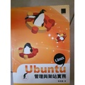 Ubuntu 管理與架設  資工
