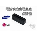 電池快充座 三星 NOTE2 NOTE3 NOTE4 LG G3 G PRO2 V10 V20 電池 座充 充電器