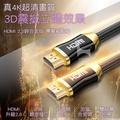 4K HDMI線 HDMI2.0 鍍金頭編織網材質  影音傳輸連接線 HDMI1.4升級版