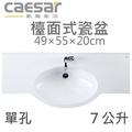 caesar凱撒 檯面式瓷盆 單孔 7公升 洗手台 浴室面盆 臉盆 洗臉盆 洗手槽 水槽 LF5324 白