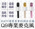 【coni shop】Q9無線藍芽專業麥克風 雙喇叭 K歌神器 手機K歌 藍芽喇叭 掌上KTV 降噪 Q7 K068