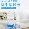 美國麥倫斯 Miraclach 睫毛增長液 升級加強版