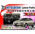 三菱Lancer Fortis車系.大面板MP3/USB/DVD觸控螢幕主機(單主機)