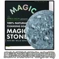 魔法石洗面皂