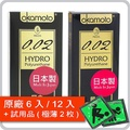【保險套世界】岡本002 HYDRO 水感勁薄保險套(12入/6入) 買就送Honey Time 極致超薄套