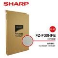 SHARP 夏普HEPA集塵過濾網 FZ-F30HFE適用FU-HM30T、FU-H30T(全新公司貨)