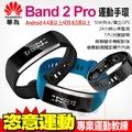 HUAWEI Band 2 Pro 防水 健康 運動手環 GPS 心率 華為 免運費