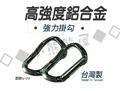 高強度鋁合金強力掛勾 台灣製造 7075 高強度鋁合金 D型扣環 D型環 登山扣 快掛 螺帽扣 掛扣 安全扣