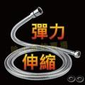 6.5尺 彈力 伸縮 不鏽鋼軟管 不打結 [2M~2.5M] (雙扣 白鐵軟管 ST軟管 沐浴軟管 不銹鋼軟管)
