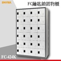 【勁媽媽】 FC-424K 樹德多功能鑰匙鎖置物櫃 櫃子 收納櫃 置物櫃鞋櫃 健身房收納 更衣室 衣物櫃 鑰匙櫃