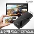 [Cosy]2016 New Mirror Cast Full HD X-Miracast 1920x1080 7.1Channel Sound/TV Stick/Chromecast/Smartphone/Tablet/Android/Apple/Game/Movie/Photo/Presentation/iPhone/