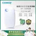 【Coway】加護抗敏型空氣清淨機AP-1009CH(主機+濾網組1+1合購優惠)