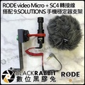 數位黑膠兔【 RODE video Micro + SC4 轉接線 + 9.SOLUTIONS 手機穩定器支架 】 麥克