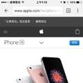 自售 熱騰騰 APPLE iPhone SE 64G 64GB 玫瑰金 金色 16990元