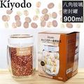 【KIYODO】八角玻璃儲物密封罐-小900ml