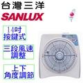 【三洋 SANLUX】14吋按鍵式方型扇(SBF-1400A)