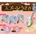 湯匙兔 湯匙 兔子 吊飾 扭蛋 公仔 SpoonRabbit