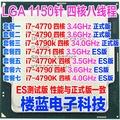 Intel/英特爾 i7 4770 4790 4790K 四核八線程 1150針CPU散片ES版