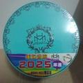 金冠美好2025