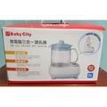 極新-baby city 三合一調乳器/溫乳器