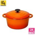 【鍋寶】歐風琺瑯鑄鐵鍋-24CM-火焰橘(EO-CI24OGY1S346)