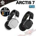 送SS 大型戰術包 PC PARTY 賽睿 SteelSeries Arctis 7 無線 耳機麥克風 黑 白