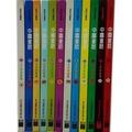 漢聲 中國童話12書
