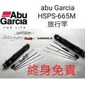 abu Garcia HSPS-665M Hornet Stinger旅行竿專為進階釣手設計路亞竿,適用各種釣場釣法