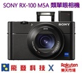 SONY RX100V RX100 M5A 類單眼相機 加送32G高速卡 一吋感光 蔡司鏡頭 WIFI 公司貨含稅開發票
