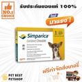 Simparica ซิมพาริคา ชนิดเม็ดเคี้ยว ป้องกันและกำจัดเห็บ หมัด เรื้อน ไรหู สำหรับสุนัขนน. 1.3-2.5 kg. (1 กล่องมี 3 เม็ด)