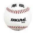 華櫻 BB940 正皮 棒球 比賽用 硬式 紅線球 ~☆‧°小荳の窩 °‧☆㊣
