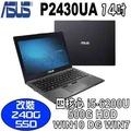 ASUS 華碩 P2430UA 14吋 六代 i5-6200U 內顯 商用筆記型電腦 三年保固