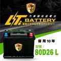 【日本KOTSURU】8馬赫鋰鈦汽車啟動電瓶 80D26 L / 46Ah