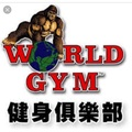 World gym健身房會籍轉讓