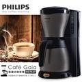 【飛利浦 PHILIPS】Gaia滴漏式咖啡機(HD7547)